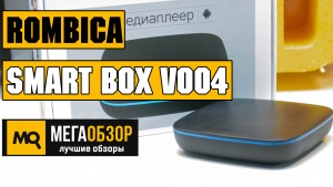 Обзор Rombica Smart Box v004. Медиаплеер Ultra HD 4K HDR