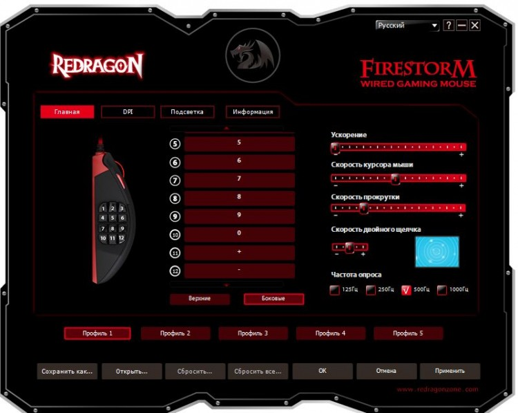 Redragon Firestorm