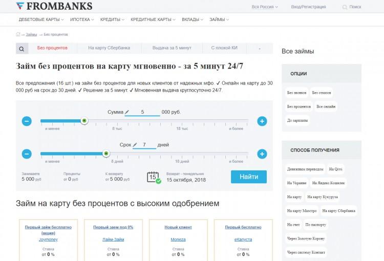 долгосрочный кредит онлайн на карту украина