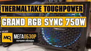 Обзор блока питания Thermaltake ToughPower Grand RGB Sync 750W (PS-TPG-0750FPCGEU-S)