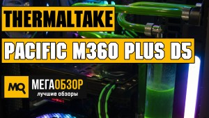 Обзор Thermaltake Pacific M360 Plus D5 Hard Tube Water Cooling Kit (CL-W218-CU00SW-A). Кастомная СВО