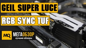 Обзор оперативной памяти GeIL Super Luce RGB SYNC Series TUF Gaming Alliance (GLTS48GB2666C19DC)