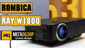 Обзор Rombica Ray W1800. Домашний LED проектор с Wi-Fi
