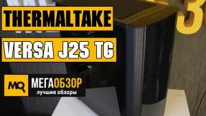 Обзор корпуса THERMALTAKE Versa J25 TG (CA-1L8-00M1WN-00)
