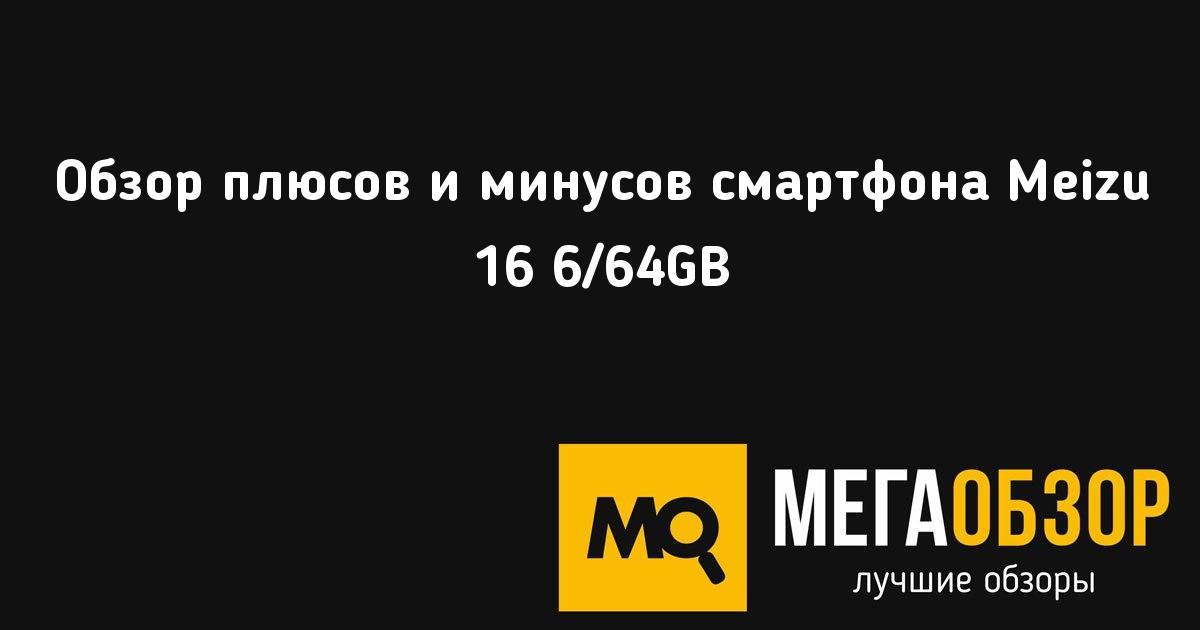 Обзор смартфона Meizu 16th: настоящий флагман (страница 2)    Краткий обзор meizu 16th 64gb