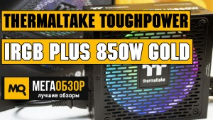 Обзор блока питания Thermaltake Toughpower iRGB PLUS 850W Gold (TPI-0850F3FDGE)