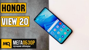 Обзор Honor View 20 128GB.