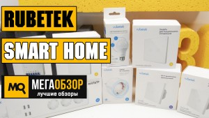 Обзор RUBETEK RE-3316, RUBETEK RE-3317, RUBETEK RL-3101, RUBETEK RE-3310, RUBETEK RE-3301