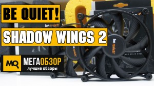 Обзор вентиляторов be quiet! SHADOW WINGS 2 (BL085) и be quiet! SHADOW WINGS 2 (BL086)