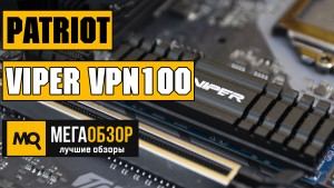 Обзор и тест Patriot Viper VPN100 M.2 2280 PCIe SSD 256GB (VPN100-256GM28H)