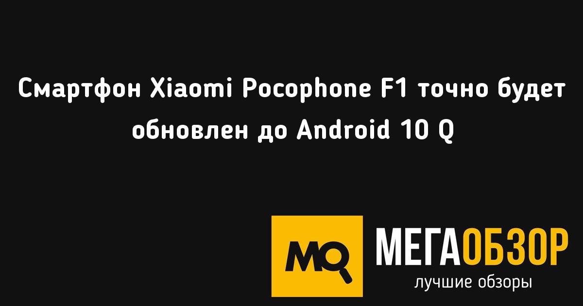 Смартфон Xiaomi Pocophone F1 точно будет обновлен до Android