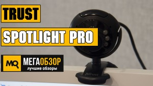 Обзор Trust SpotLight Webcam Pro. Веб-камера с микрофоном