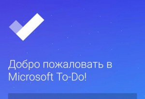 Обзор Microsoft To-Do. Крутой менеджер задач