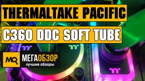 Обзор Thermaltake Pacific C360 DDC Soft Tube Water Cooling Kit (CL-W253-CU12SW-A). Кастомная СВО