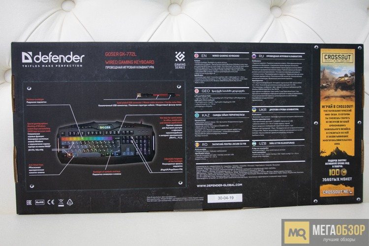 Defender Goser GK-772L RU RGB