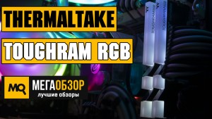 Обзор и тесты памяти Thermaltake TOUGHRAM RGB DDR4-3200MHz 16GB (R009D408GX2-3200C16A)