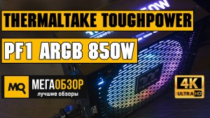 Обзор Thermaltake Toughpower PF1 ARGB 850W. Блок питания с 80 PLUS Platinum