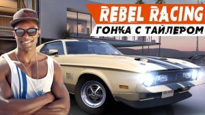 Обзор Rebel Racing. Крутая гонка