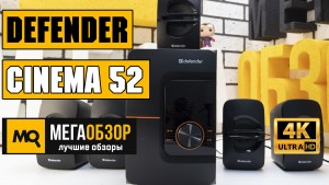 Обзор Defender Cinema 52. Акустика формата 5.1
