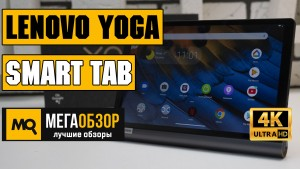 Обзор Lenovo Yoga Smart Tab YT-X705F 64Gb. Центр умного дома с Ambient Mode