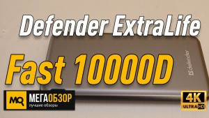 Обзор Defender ExtraLife Fast 10000D. Недорогой PowerBank с QC 3.0 и Power Delivery