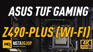 Обзор ASUS TUF GAMING Z490-PLUS (WI-FI). Лучшая материнская плата для Intel Gen.10 до 20000