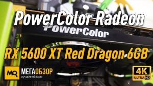Обзор видеокарты PowerColor Radeon RX 5600 XT Red Dragon 6GB (AXRX 5600XT 6GBD6-3DHR/OC)