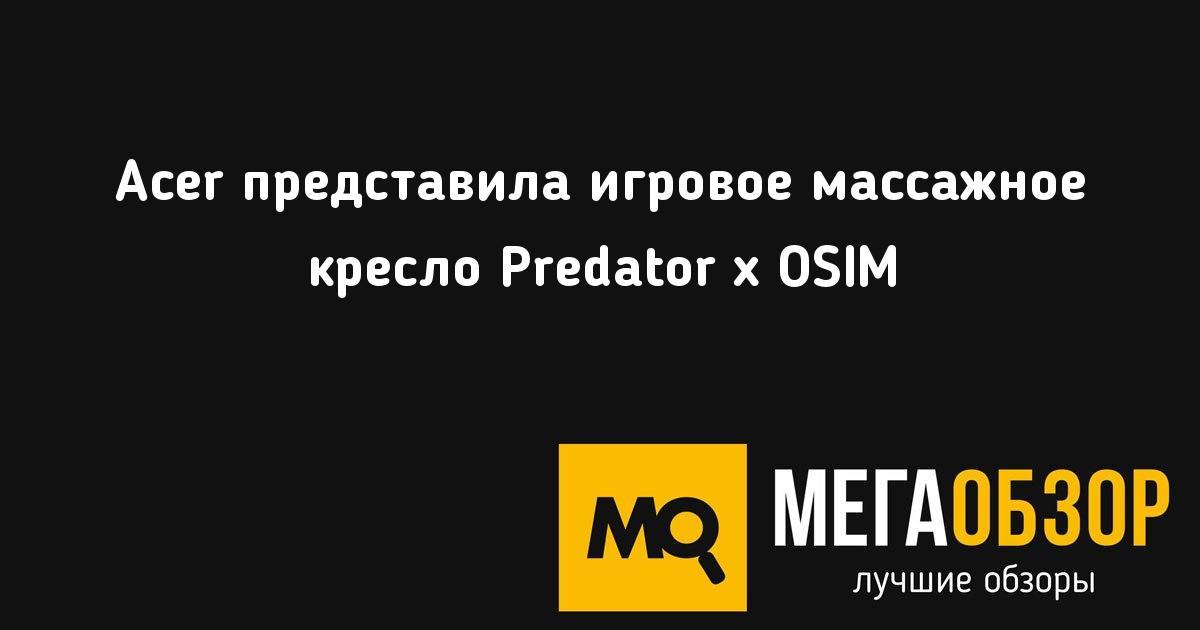 Photo of Acer представила игровое массажное кресло Predator x OSIM