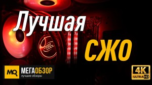 Лучшая СЖО. Deepcool GAMMAXX L240T RED