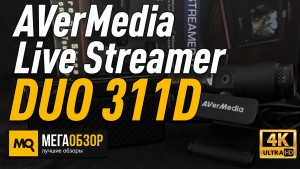 Обзор карты захвата от AVERMEDIA  Live Gamer MINI GC311 и WEB-камеры Live Streamer CAM 313