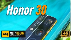 Обзор Honor 30 8/128GB. «Недофлагман» или народный смартфон?