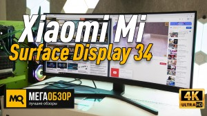 Обзор Xiaomi Mi Surface Display 34. Игровой монитор WQHD 144Hz