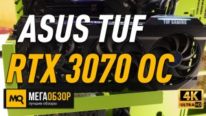 Обзор ASUS TUF Gaming GeForce RTX 3070 OC 8GB (TUF-RTX3070-O8G-GAMING). Тест видеокарты Full HD и 4K