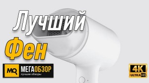 Лучший фен. Xiaomi Mijia Water Ion Hair Dryer