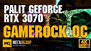 Обзор Palit GeForce RTX 3070 GameRock OC 8GB (NE63070H19P2-1040G). Детальный тест FHD, QHD, UHD