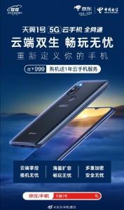 Смартфон Tianyi 1 5G поступил в продажу за 153 доллара