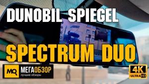 Обзор Dunobil Spiegel Spectrum Duo. Видеорегистратор зеркало с сенсорным управлением
