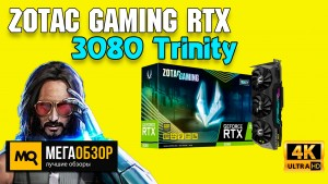 Обзор ZOTAC GAMING GeForce RTX 3080 Trinity 10 GB (ZT-A30800D-10P). Сравнение с RTX2080 и RTX2080Ti