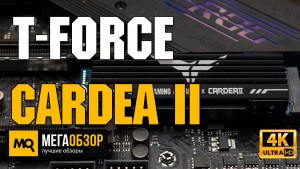 Обзор T-Force Cardea II TUF Gaming Alliance 1 TB (TM8FPB001TOC310). Быстрый M.2 SSD с охлаждением