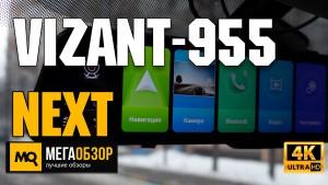 Обзор Vizant-955 NEXT. Двухканальный видеорегистратор зеркало Android