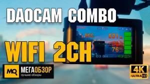 Обзор Daocam Combo wifi 2ch. Двухканальный сигнатурный видеорегистратор с Wi-Fi