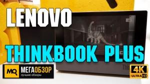Обзор Lenovo ThinkBook Plus. Ультрабук с e-Ink экраном на крышке