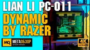 Обзор Lian Li PC-O11 Dynamic Designed by Razer. Корпус для геймеров от геймеров