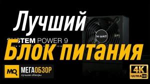 Лучший блок питания. be quiet! System Power 9 600W