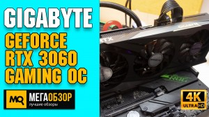 Обзор Gigabyte GeForce RTX 3060 Gaming OC (GV-N3060GAMING OC-12GD). Тест видеокарты в FHD, QHD, UHD