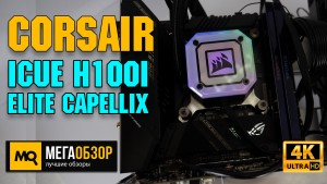 Обзор Corsair iCUE H100i ELITE CAPELLIX. Тесты водяного охлаждения Intel Core i5-11600K и Intel Core i7-11700KF