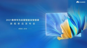 Huawei планирует показать новые умные телевизоры 8 апреля