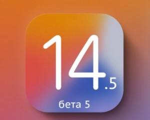 Apple выпустила бета-версию операционных систем iOS 14.5 и iPadOS 14.5 Beta 8