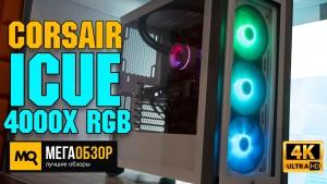 Обзор Corsair iCUE 4000X RGB (CC-9011205-WW). Корпус с управляемой подсветкой