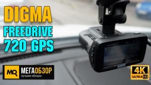 Обзор DIGMA Freedrive 720 GPS. Видеорегистратор с сигнатурным радар-детектором